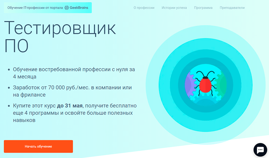 Курс Тестировщик ПО от GeekBrains
