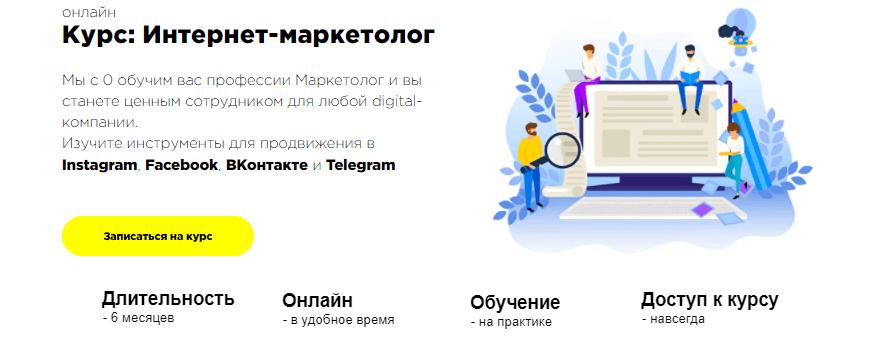 Онлайн курс по интернет-маркетингу от Product Star