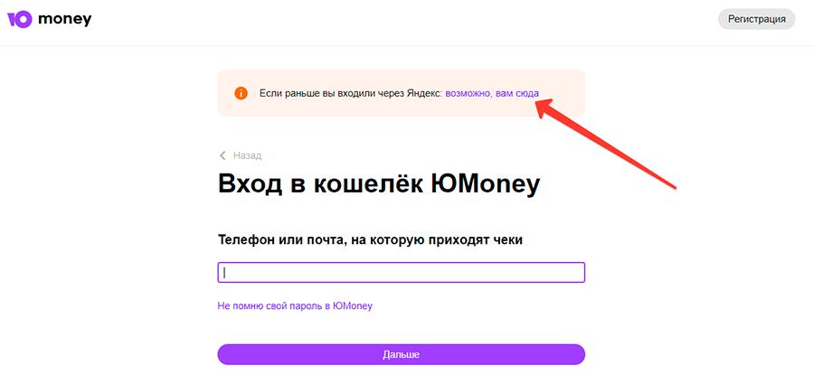 Перенос кошелька Яндекс.Деньги в Юмани