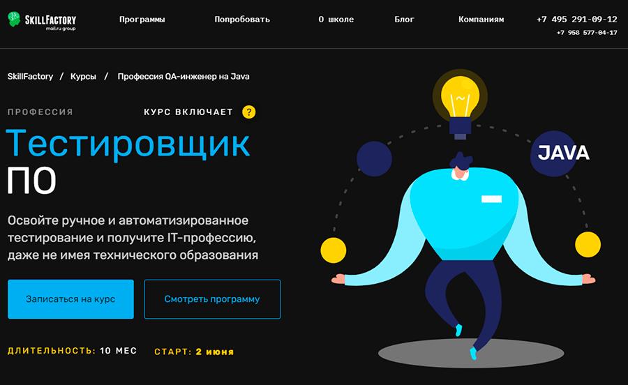 Профессия Тестировщик ПО от SkillFactory