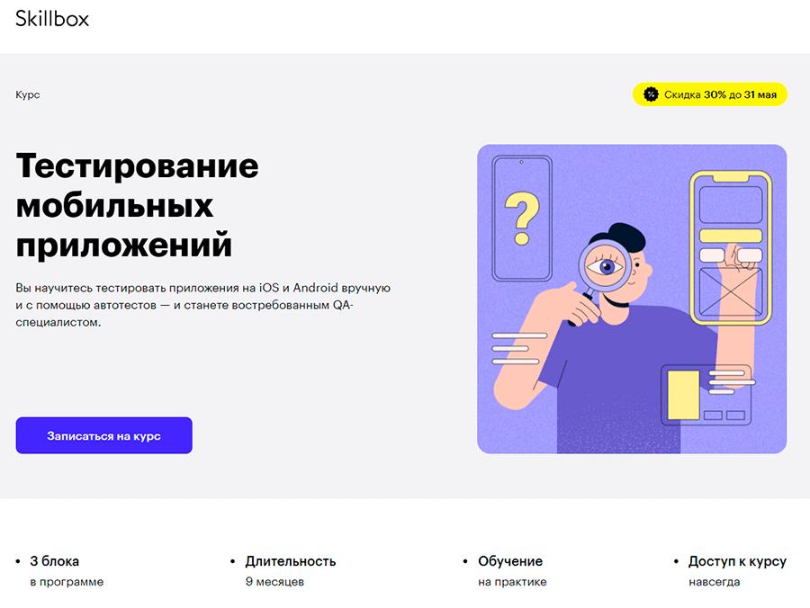 Тестирование мобильных приложений от Skillbox