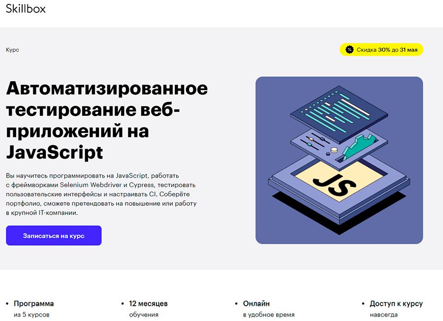 Автоматизированное тестирование веб-приложений на JavaScript от Skillbox