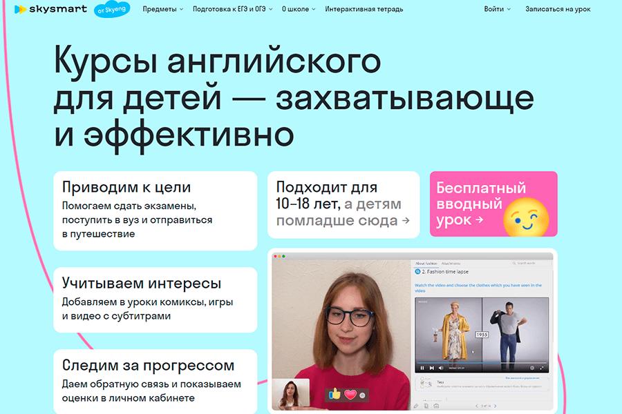 SkySmart - онлайн-школа для детей и подростков