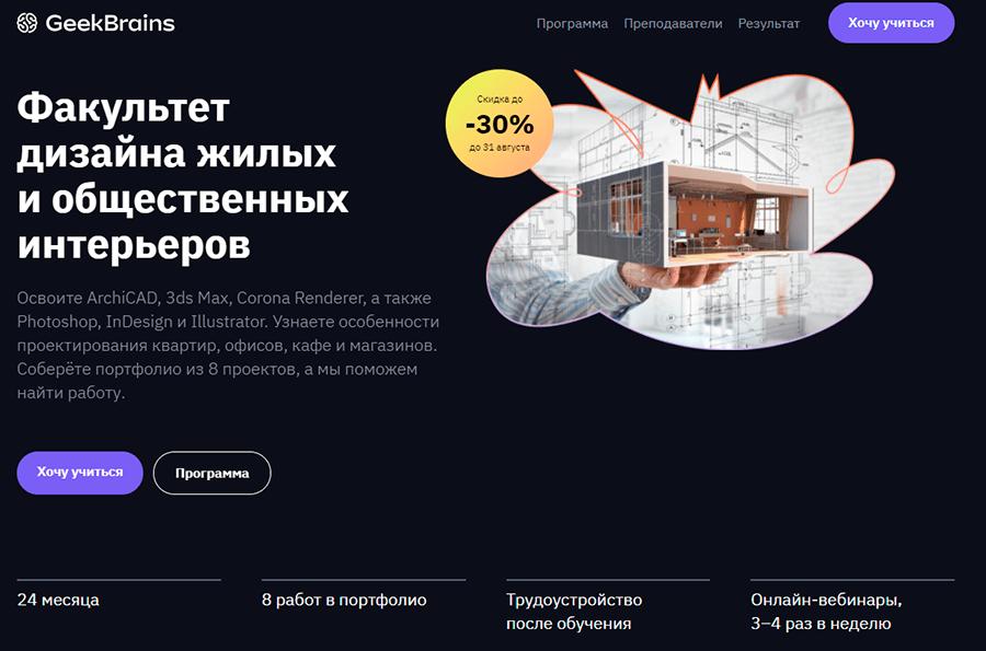 Курс по дизайну интерьера от GB