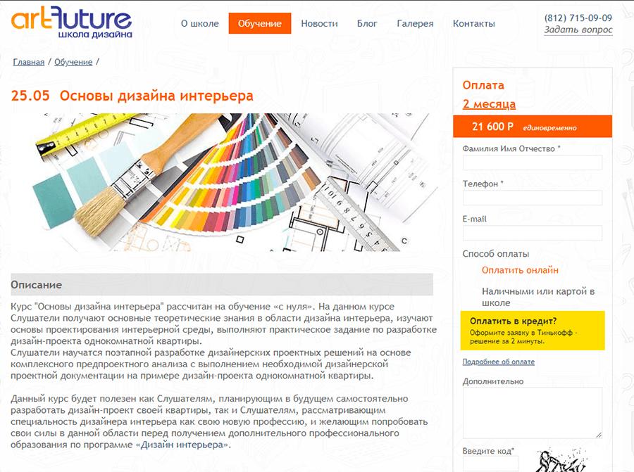 ArtFuture - школа творчества успешных людей