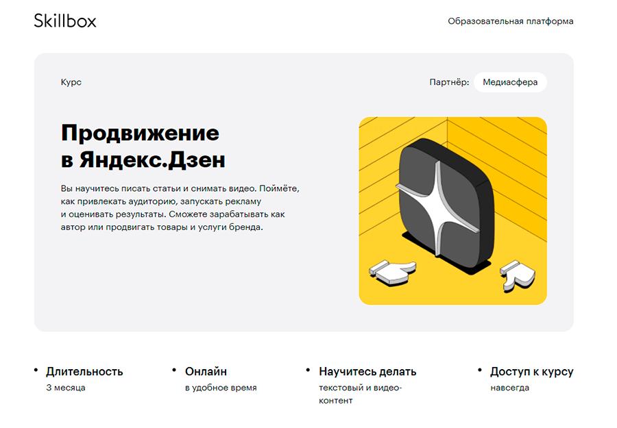Курс по Яндекс.Дзен от Skillbox