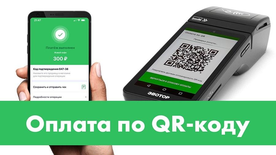 Оплата по QR-коду через СБП